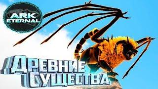 ГОРИЛЛА, МАНТИКОРА И МАМОНТ - ARK Survival Eternal #24