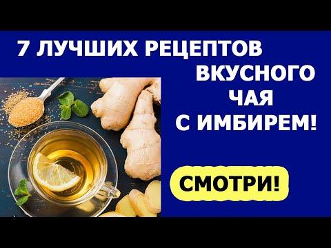КАК ПРИГОТОВИТЬ ИМБИРНЫЙ ЧАЙ. 7 РЕЦЕПТОВ ЧАЯ С КОРНЕМ ИМБИРЯ, лимоном, корицей, медом.