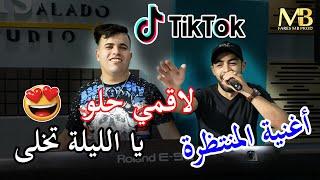 أغنية المنتظرة لشاب حليم 2021 Cheb Halim Ft Cheb Titou (Lagmi Hlou_يا اليلة تخلا) Avec Mounir Recos