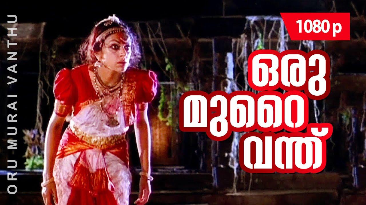 Download Oru Murai Vanthu | 1080p | Manichithrathazhu | Shobana | Mohanlal | Suresh Gopi
