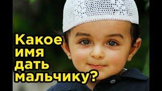 видео Как правильно выбрать хорошее имя для своего малыша?