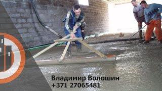 Бетонируем перекрытие частного Дома, Последнее бетонирования JURMALA RESIDENCE- #16 Латвия(, 2016-02-19T15:35:59.000Z)