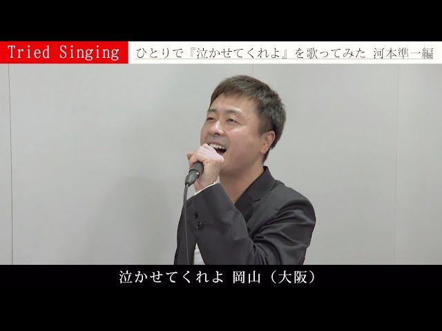吉本坂46 『泣かせてくれよ』河本準一が歌ってみた