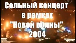 HD Филипп Киркоров сольник на \Новой волне 2004\