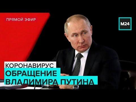 Обращение Владимира Путина | Коронавирус | COVID-19 | Прямая трансляция - Москва 24