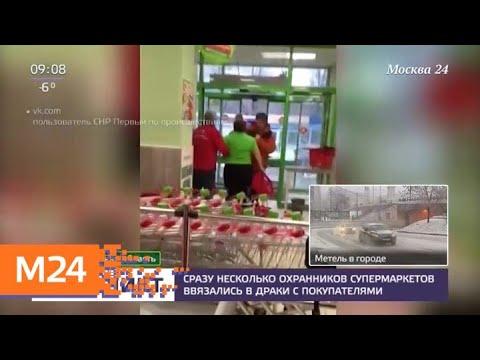 Несколько драк в супермаркетах Москвы и Подмосковья произошли на этой неделе - Москва 24