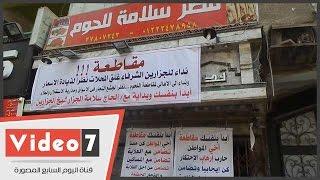 بالفيديو .. بعد ارتفاع أسعار اللحوم.. محلات جزارة تغلق أبوابها تضامنا مع الشعب