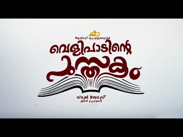 Velipadinte Pusthakam Movie First Look | Mohanlal , Anna Reshma Rajan , Salim Kumar | 2017