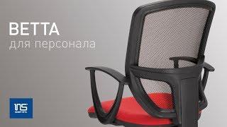 Обзор кресла для персонала Betta (Nowy Styl)