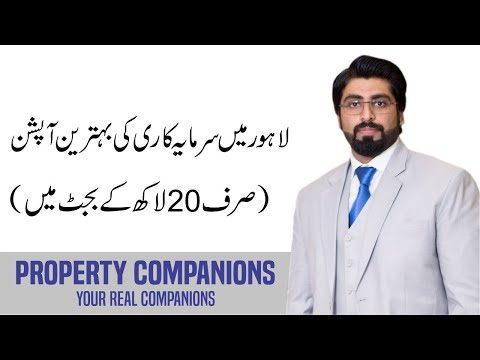 Best Investment Options Available In Lahore (20 Lakh Budget)
