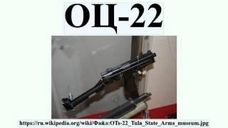 ОЦ-22