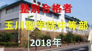 玉川聖学院中等部 2018年春 塾別合格者