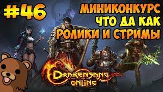 Drakensang Online → 46: МОЙ ПЕРСОНАЖ + МИНИКОНКУРС