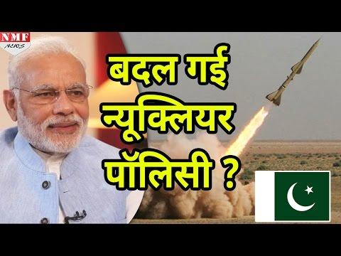 India की Nuclear Policy में आ सकता है बड़ा Change, Pakistan से पहले Attack करेगा भारत !
