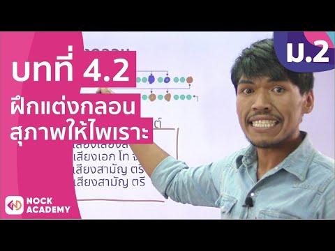 วิชาภาษาไทย ชั้น ม.2 เรื่อง ฝึกแต่งกลอนสุภาพให้ไพเราะ
