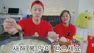 First 2017 Mukbang!! [Dumpling Rice cake Soup만두떡국]  | KEEMI