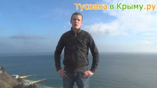 Трейлер канала Тусовка в Крыму.ру