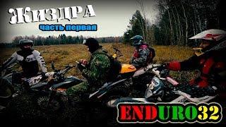 Скользим в Жиздру, часть первая | Slippery road to Zhizdra, part one