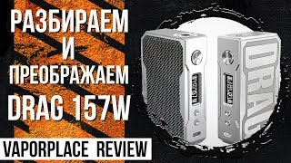 разбираем DRAG 157W \ by VoopooTech \ Vaporplace review