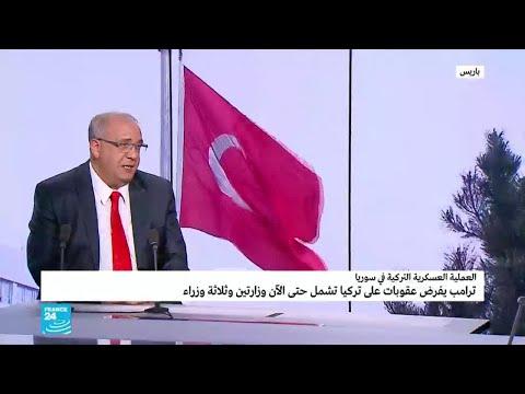 ما طبيعة وحجم العقوبات الأمريكية التي ينوي ترامب فرضها على تركيا  - نشر قبل 52 دقيقة