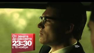 """""""От заката до рассвета"""" с 16 ноября на РЕН ТВ"""