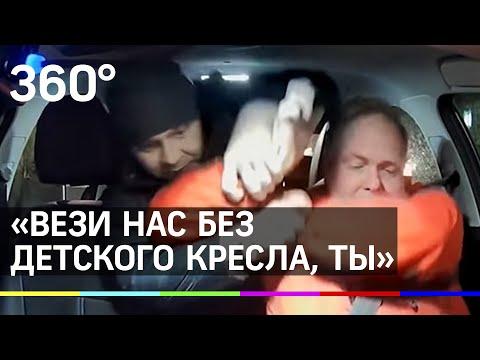 """""""Вези нас без детского кресла, ты"""". Новый скандал в такси, теперь в Саратове"""