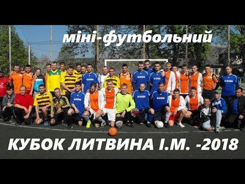 HmelBall TV - Спортивні події Хмельниччини: Кубок Литвина І.М. (Городок) - 2018