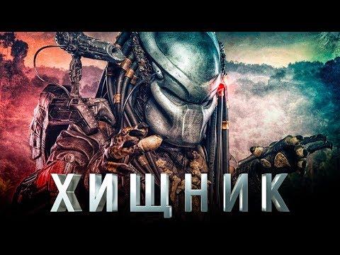 Хищник 2018 [Обзор] / [Официальный фильм 2 на русском]