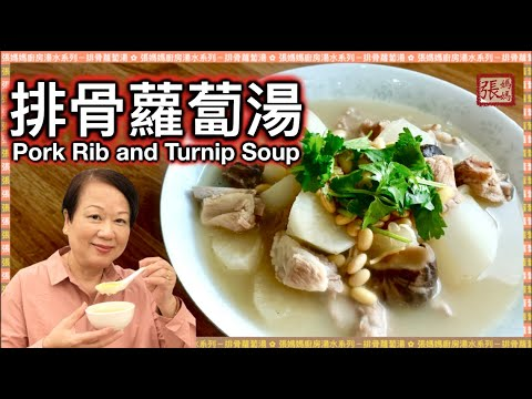 ★排骨蘿蔔湯-簡單做法 ★ | Chinese Pork And Turnip Soup Easy Recipe