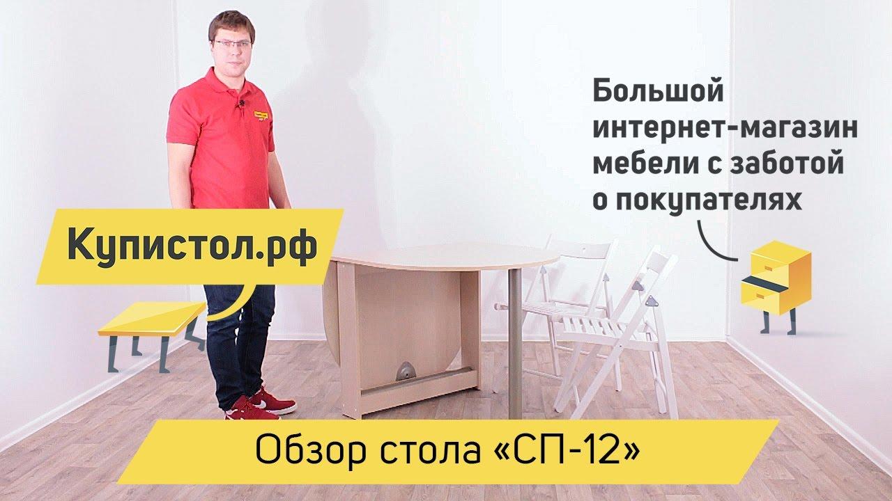 В интернет-магазине эконом мебель можно купить стол-книжку недорого в москве по низким ценам производителя. Покупайте компактные раскладные столы-книжки для маленьких квартир.