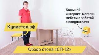 Стол-книжка СП-12 фабрики Сокол. Обзор от «Купистол»