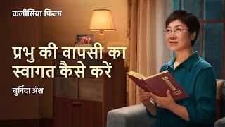 """Hindi Christian Video clip """"मायाजाल को तोड़ दो"""" (1) - हम प्रभु की वापसी का स्वागत कैसे कर सकते हैं?"""