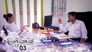 Palingu Piyapath | Episode 03 - (2019-11-09) | ITN Thumbnail