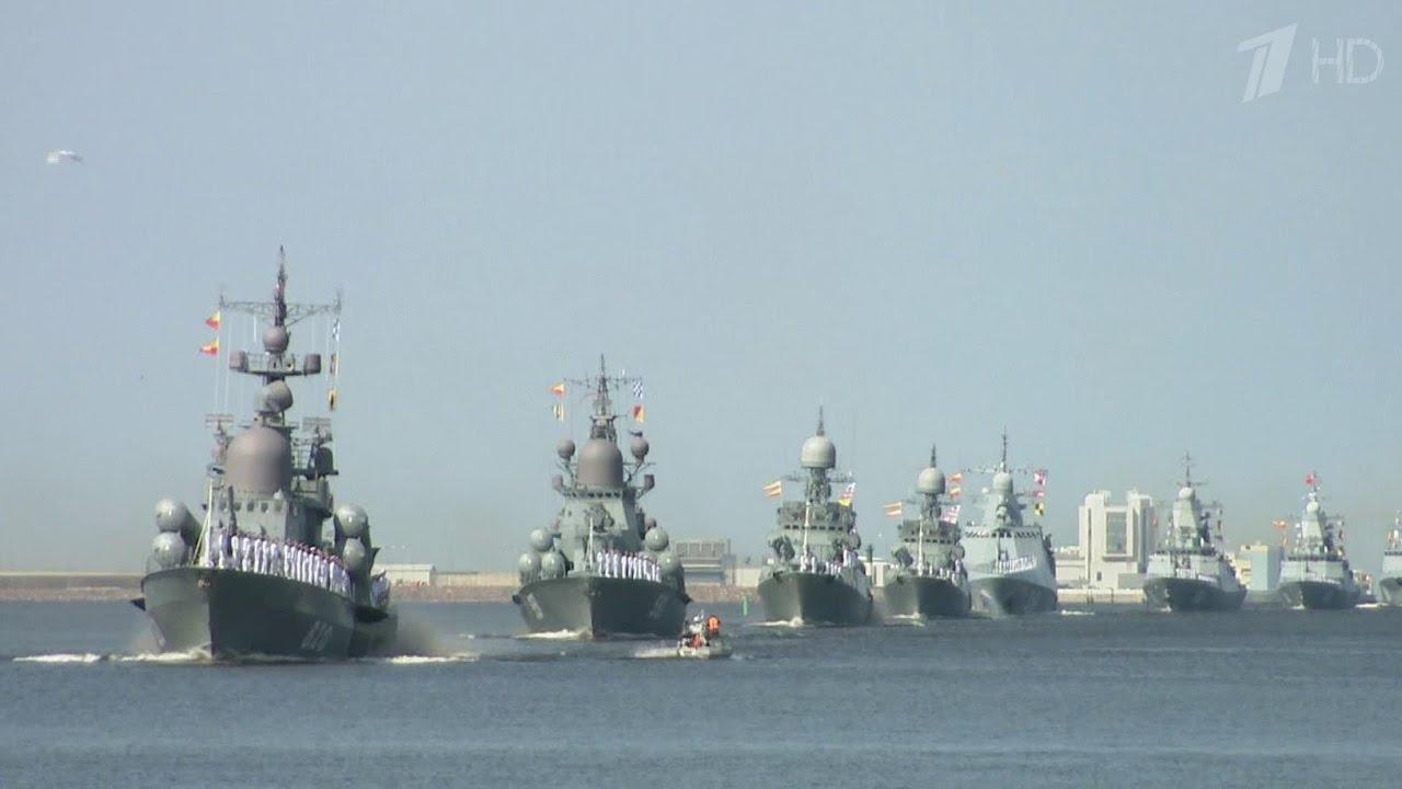 День ВМФ 2019 Санкт-Петербург смотреть онлайн парад 28.07.19
