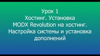 видео Установка MODX Revolution