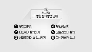 [쉐프본] 워시폴4 /…