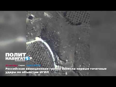 Российская авиационная группа нанесла первые точечные удары по объектам ИГИЛ