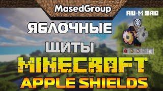 Яблочные щиты в Minecraft! Обзор на Apple Shields