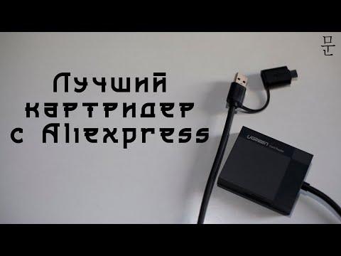 Лучший картридер с алиэкспресс | Обзор Ugreen Card Reader USB 3.0 Aliexpress