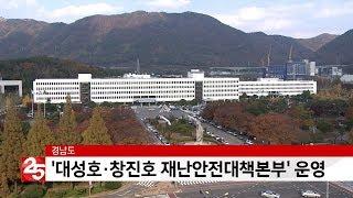 경남도, '대성호·창진호 재난안전대책본부' 운영