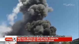 <span class='as_h2'><a href='https://webtv.eklogika.gr/ekrixi-se-toyrkiko-ergostasio-chimikon-19-09-2019-ert' target='_blank' title='Eκρηξη σε τουρκικό εργοστάσιο χημικών | 19/09/2019 | ΕΡΤ'>Eκρηξη σε τουρκικό εργοστάσιο χημικών | 19/09/2019 | ΕΡΤ</a></span>