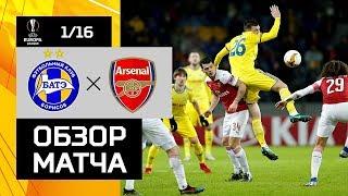 14.02.2019  БАТЭ - Арсенал - 1:0. Обзор матча