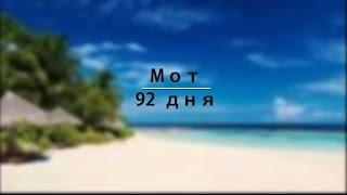 КЛИП ● Мот 92 дня
