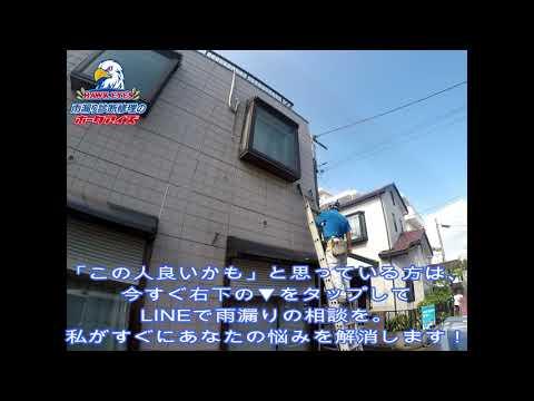 雨漏り 窓枠にポタポタ 武蔵村山市