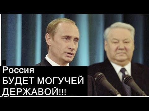 Путин ПРИХОД К ВЛАСТИ! ЧТО ОБЕЩАЛ ПУТИН 20 ЛЕТ НАЗАД?!