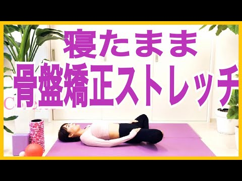 寝たままできる骨盤矯正ストレッチ【ダイエット】