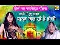 मस्ती में हुए मलंग यादव खेल रहे है होली | होली का धमाकेदार रसिया | Sunita Panchal | Yadav Ki Holi Whatsapp Status Video Download Free
