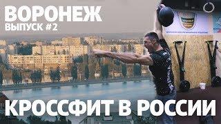 Кроссфит в России #2 | LION г.Воронеж | Обзор кроссфит зала