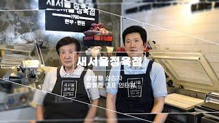 노란우산_CEO인터뷰_…