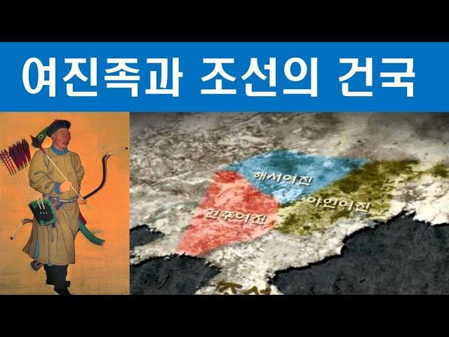 [216]  조선을 건국한 '울르스불카'의 아들 이성계 이야기